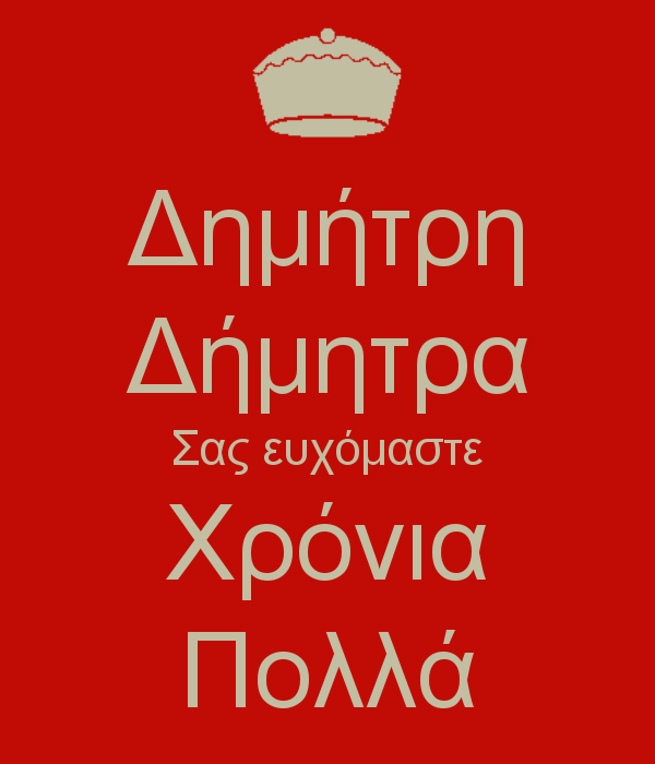 dimitris.png